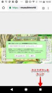 無料ゲームスマホ版の終了方法1(Android)